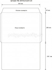 ПАПКА А4 - ШТАМП № 29-Konvert-С4, схема раскроя