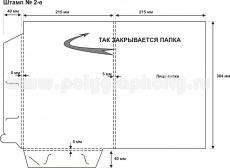 Папка А4 - Штамп № 2-е, схема раскроя