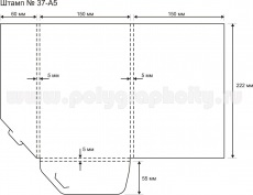 ПАПКА А5 - ШТАМП № 37-A5 , под листы формата А5, схема раскроя