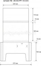 ПАПКА А5 - ШТАМП № 39-A5-10mm, схема раскроя