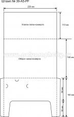 ПАПКА А5 - ШТАМП № 39-A5-PF, схема раскроя