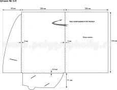 Папка А4 - Штамп № 3-Н, схема раскроя