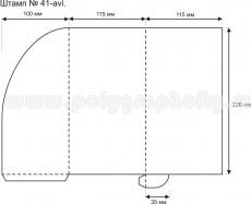 ПАПКА - ШТАМП № 41-avi под авиабилеты, листы формата 1/3 А4, схема раскроя