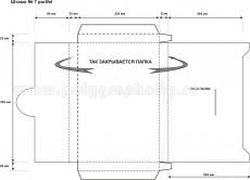 ПАПКА-ПОРТФЕЛЬ - ШТАМП № 7-portfel, схема раскроя