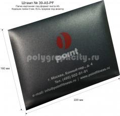 Картонная папка А5, готовый вырубной штамп № 39-A5-PF, компании Point (лицо)
