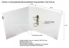 Папка картонная с D-образным 2-х кольцевым механизмом под листы формата А4