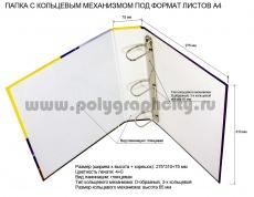Папка картонная с D-образным 3-х кольцевым механизмом под листы формата А4