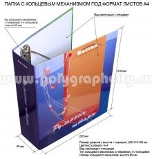 Папка картонная с D-образным 4-х кольцевым механизмом под листы формата А4