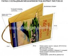 Папка картонная с D-образным 2-х кольцевым механизмом под листы формата А5