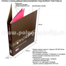 Папка картонная с O-образным 4-х кольцевым механизмом под листы формата А4