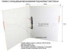 Папка картонная с О-образным 2-х кольцевым механизмом под листы формата А4
